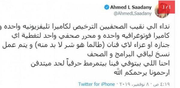 """أحمد السعدني: """"إحنا بنتمرمط لحد ما نندفن"""" 3911039425"""