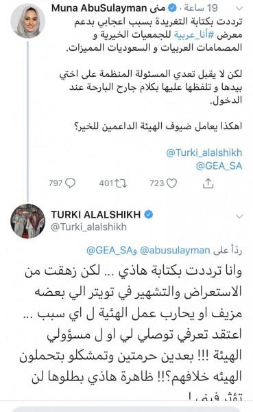 تركي آل الشيخ يوج ه تحذيرا للإعلامي ة منى أبو سليمان بسبب