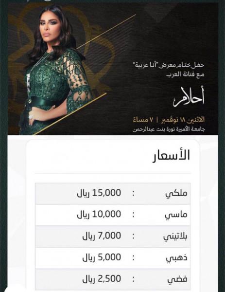 أسعار فلكية صادمة لتذاكر حفل أحلام بموسم الرياض  3911041440