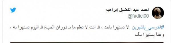 الفنانة شيرين تثير ضجة وانتقادات حادة بعد اساءتها لنساء السعودية 2