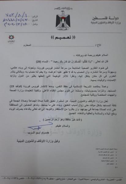 استمرار تعليق إقامة صلاة الجماعة والجمعة بكافة المساجد   3911075930