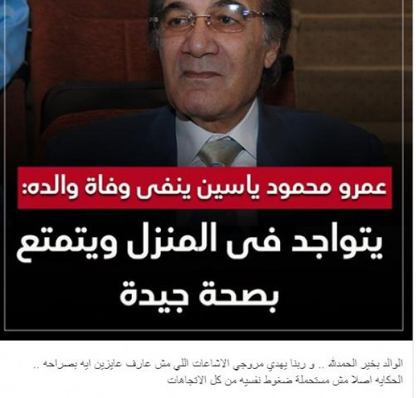 ما حقيقة وفاة محمود ياسين؟ 3911077046