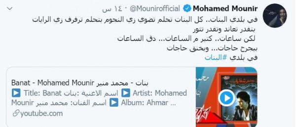 محمد منير يعتذر لكل بنات مصر 3911094154