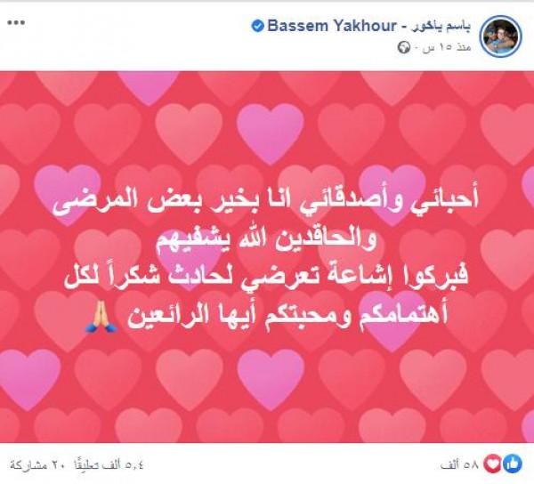 حقيقة وفاة باسم ياخور في حادث سير 3911098940