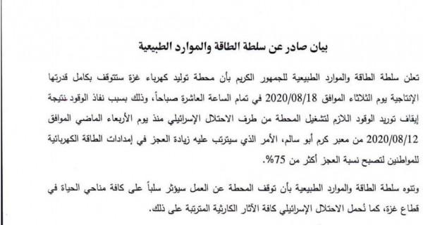 سلطة الطاقة الفلسطينية: محطة الكهرباء بغزة ستتوقف عن العمل الثلاثاء المقبل