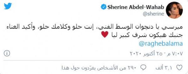 شيرين عبد الوهاب تقبل دعوة الدنجوان راغب علامة 3911111863