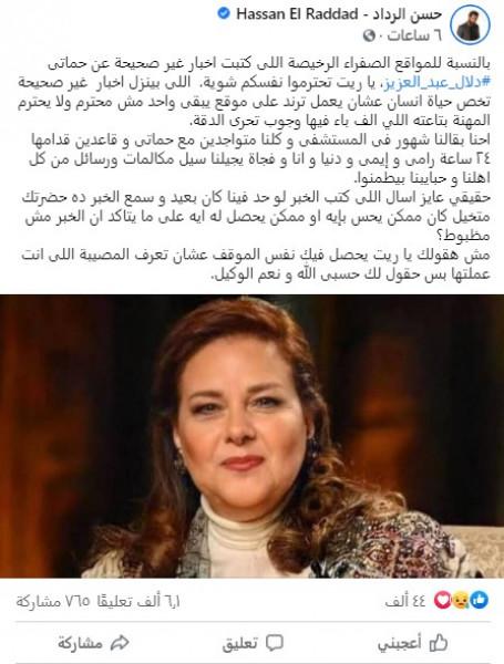حقيقة وفاة دلال عبد العزيز الان ... وفاة دلال عبد العزيز اليوم 24 / 7 1