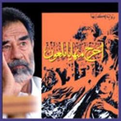 مؤلفات صدام حسين أخرج منها 1656001030.jpg