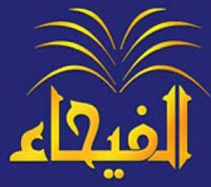 الامارات تغلق محطة الفيحاء العراقية استجابة لطلب اليمن بعد تهجمها علي صالح