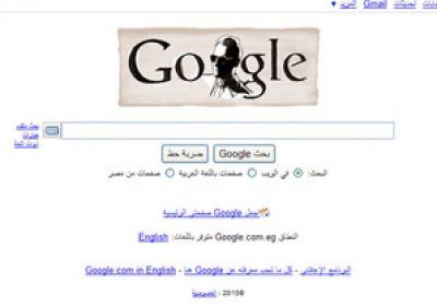 طه حسين يحظى بتكريم من غوغل 3869118603.jpg