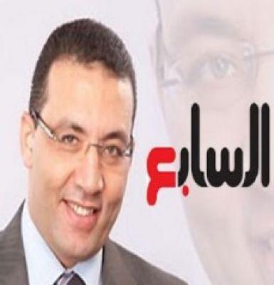 الكشف عن فضيحة لرئيس تحرير اليوم السابع في تسجيل صوتي:مخبر للامن ومع مبارك ويهاجم الإخوان