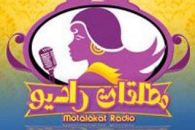 شابات مصريات يطلق أول راديو للمطلقات شعاره مرحبا بأبغض الحلال