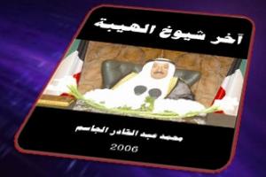 آخر شيوخ الهيبة يستكشف صراعات الأسرة الحاكمة بالكويت:أمير الكويت ينفق 50 مليون دينار سنويا