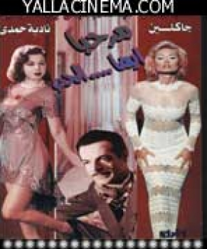 علاقات فنانين مصريين بالموساد بقلم:د . سمير محمود قديح