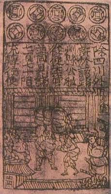 أقدم عملة نقدية ورقية في التاريخ 9998300676.jpg