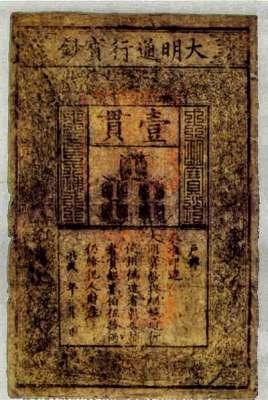 أقدم عملة نقدية ورقية في التاريخ 9998300677.jpg