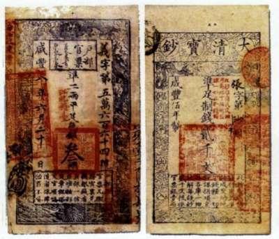 أقدم عملة نقدية ورقية في التاريخ 9998300678.jpg