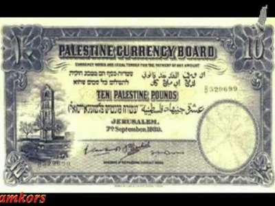 صور نادرة لاوراق نقدية ومعدنية فلسطينية