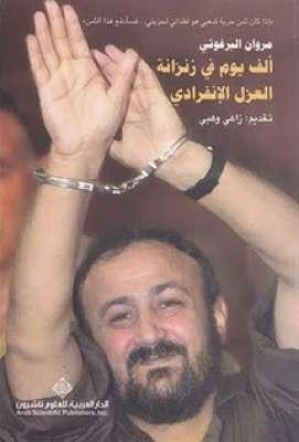 ألف يوم في زنزانة العزل الانفرادي 9998307211.jpg