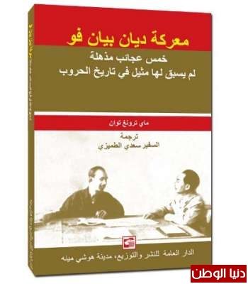 """في ذكرى استشهاد """" أبو عمار"""" السفير سعدي الطميزي يترجم ويصدر أول كتاب من اللغة الفيتنامية إلى العربية"""