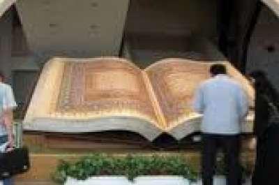 أكبر مصحف للقرآن الكريم في العالم يصل مدينة قازان الروسية 9998308932