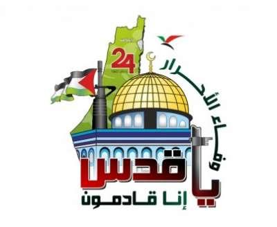 صورة.. الشعار الرسمي لانطلاقة حركة حماس الـ 24