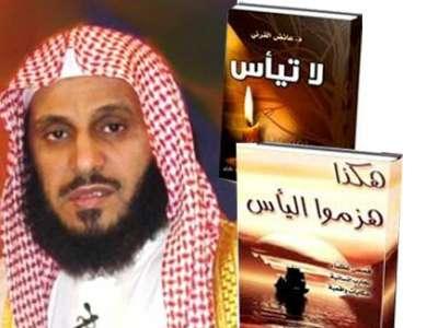 اتهام ثالث لعائض القرني بسرقة أحد مؤلفات مهندس الأدب الإسلامي