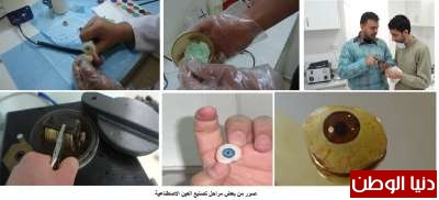 دنيا الوطن تلتقي بأول فريق عربي متخصص في عالم العيون الاصطناعية