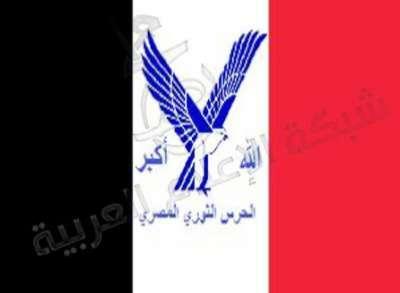 """صفحة """"كتائب الحرس الثوري"""" على الفيس بوك تعلن الاشتباك المسلح مع قوات الجيش المصري"""