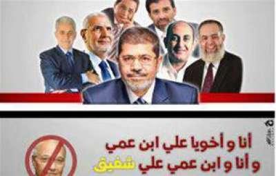 هكذا علق المصريون على نتائج الانتخابات على الفيسبوك..صور ساخرة