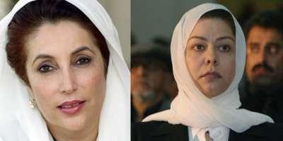 هل تحكم رغد صدام و تصبح بى نظير بوتو العراق ؟