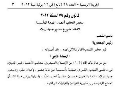 استباقية الدستور 9998334474.jpg