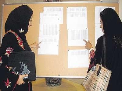 سعوديات يعرضن أنفسهن للزواج لاستكمال شرط المحرم