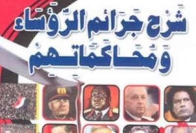 جرائم 35 رئيساً �ول العالم في كتاب جديد