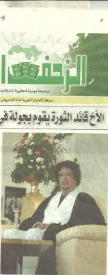 القذافي تنبأ بالهجوم عليه من الأرض والسماء والبحر وصورة نادرة تثير جدلا كبيرا له في زيارته الأخيرة  لمدينة بنغازي