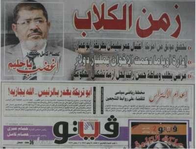 """صحيفة مصرية تكتب """"زمن الكلاب """" على صورة محمد مرسي بالصفحة الأولى"""