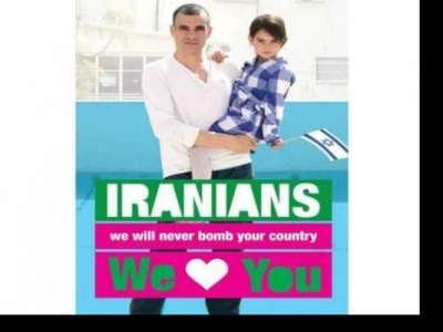 "ناشطون اسرائيليون يطلقون حملة ""اسرائيل تحب ايران""! .. شاهد الفيديو"