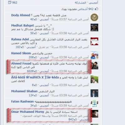 صورة .. نجل الرئيس مرسى لناشط عبر الفيس بوك : اسمه الرئيس يا بغل