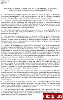 سفير الأردن مكرم القيسي: إسرائيل كدولة لا تتعدى حدود الرابع من حزيران لعام 1967