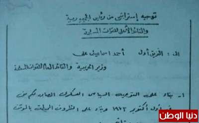 """قرار حرب """"73"""" بخط الرئيس السادات"""