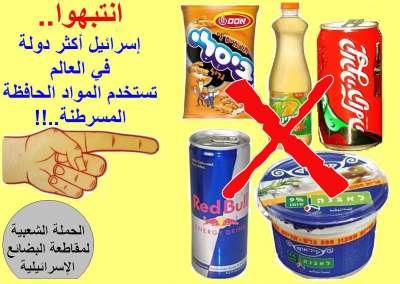 تحذيرات من تناول المنتجات الزراعية الاسرائيلية بسبب احتوائها على نسب عالية من المواد السامة
