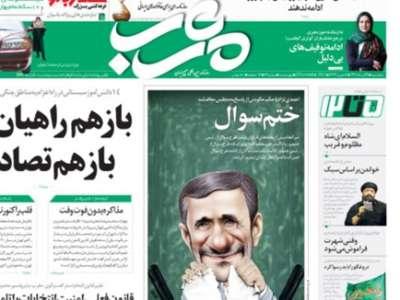 كاريكاتير  للرئیس الإيراني أحمدي نجاد يتسبب بغلق صحيفة 9998353673.jpg