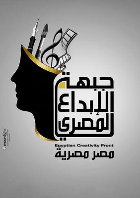 جبهة اﻹبداع المصري : الرئيس هو المسئول الأول عن الاعتداء على المخرج خالد يوسف