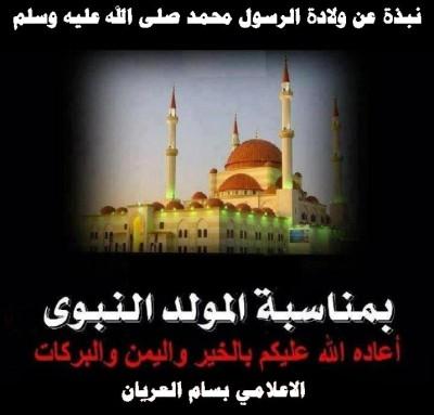 نبذة عن ولادة الرسول محمد صلى الله عليه وسلم
