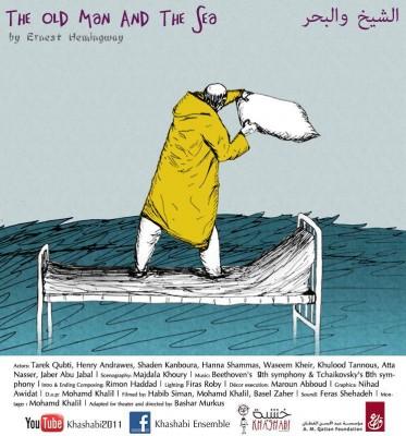 """بالفيديو : """"الشيخ والبحر"""" مسرحية قصيرة على الإنترنت"""