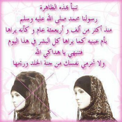 اختي المسلمة (حملة دفاعا عن حجابنا ) 9998367187.jpg
