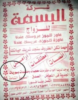 تسويق إعلاني لتزويج السوريات في مصر