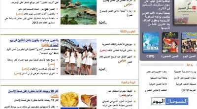 الاعلام الصيني باللغة العربية: اباحية فاضحة مخصصة للعرب فقط