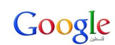 فلسطين أصبح معترف جوجل 9998379391.jpg