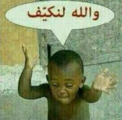 جديد الأغاني : والله لنكيّف ..فيديو